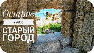 видео Старый город Родос. Обзор достопримечательностей/Old Town of Rhodes. Overview attractions