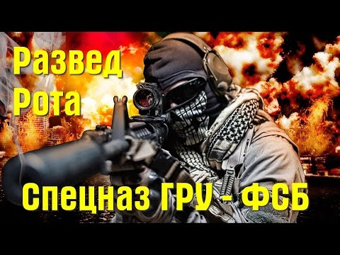 Спецназ ГРУ   ФСБ