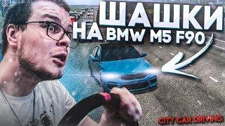 ШАШКИ НА BMW M5 F90! (CITY CAR DRIVING С РУЛЁМ)