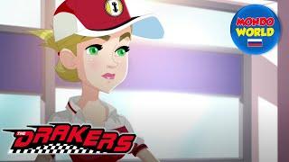 Дрейкеры серия 10 | Дрейкерс | The Drakers | мультфильм — смотреть онлайн все серии