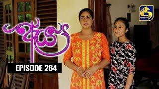 Aeya Episode 264 || ''ඇය '' || 19th JUNE 2021 Thumbnail