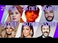 СПИСОК ОТЕЧЕСТВЕННЫХ АРТИСТОВ ПО ВОЗРАСТУ Видео от 10 августа 2018 mp3