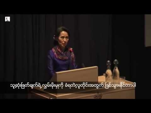 Daw Aung San Suu Kyi Speech at Sandhurst with Burmese Subtitle