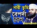 নারী তুমি বেপর্দা কেন । মিজানুর রহমান আজহারী । bangla waz 2019 mizanur rahman azhari