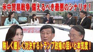 米中貿易摩擦に関する「松川るい」氏、「古森義久」氏、「柯隆」氏の論...