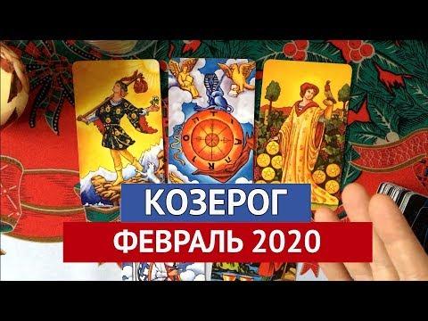 ♑️КОЗЕРОГ. ФЕВРАЛЬ 2020. ТАРО ПРОГНОЗ НА ФЕВРАЛЬ 2020. ЛЕОНИД СЕРЕДА