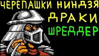 ИГРАЕМ ЗА ШРЕДДЕРА - Teenage Mutant Ninja Turtles: Tournament Fighters | Черепашки - Ниндзя