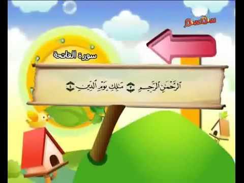 001 Surat Al Fatihah
