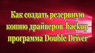 Как создать резервную копию драйверов (backup) Double Driver