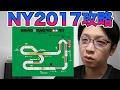 【ミニ四駆】ニューイヤー2017攻略を考えてみる。30歳で復帰するミニ四駆その447
