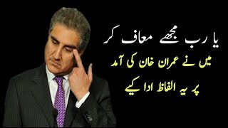 Shah Mahmood Qureshi Apologize To all Muslims on His World about Imran Khan In Lahore Jalsa 2018