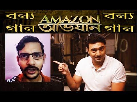 বন্য গান | Bonyo Song - Amazon Obhijaan | Bangla Funny Mashup | Dev | Suman Dey | SVF | DJ BAPON