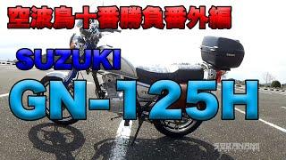 SUZUKI GN125H インプレッション。原付二種MTバイクとしては価格、パワー共に特筆すべき存在ではないかと思います。 使わさせていただいておりま...