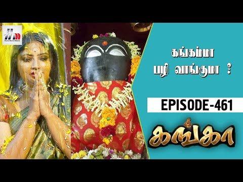 Ganga Tamil Serial | Episode 461 | 04 July 2018 | Ganga Latest Serial | Home Movie Makers