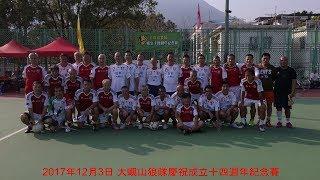 2017.12.03 南華元老隊 vs 大嶼山狼隊