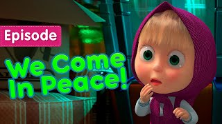 NEW EPISODE! 💥 Masha and the Bear 👽🚀 We Come In Peace! 🚀👽  (Episode 65)