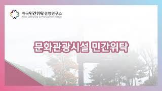 [한국 민간위탁 경영연구소]  문화관광체육시설 민간위탁…