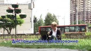 Дистанционное образование в Кирове