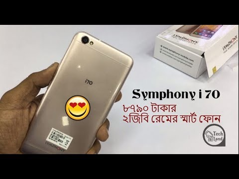 Symphony i70 Unboxing and Review || মাত্র ৮৭৯০টাকায় ২জিবি রেমের স্মার্টফোন