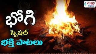 Bhogi Special Devotional Video Songs - Telugu Special Devotional Songs - 2017