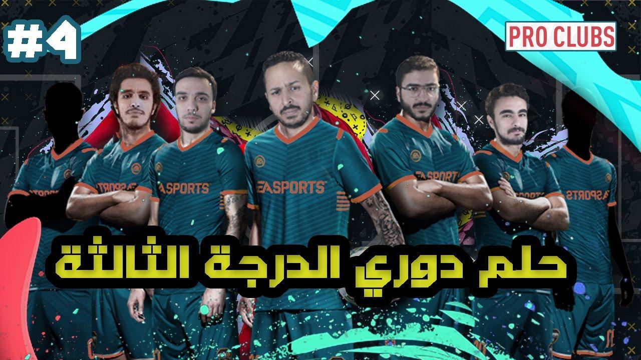 ٣ مباريات و تحتاج ٦ نقاط ... هل يحسم اول لقب ام ينهار فريق الرزيعة  ؟  | PRO CLUBS #4