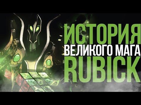 видео: ИСТОРИЯ ВЕЛИКОГО МАГА | dota 2 lore