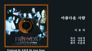 아름다운 사람 - 서유석 (Arranged by 오준성 Oh Joon Sung)