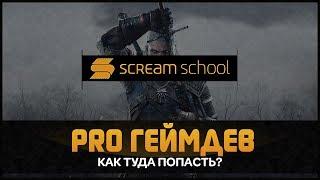 КАК ПОПАСТЬ В PRO ГЕЙМДЕВ. День открытых дверей в Scream School (создание игр на ue4 и unity) 5