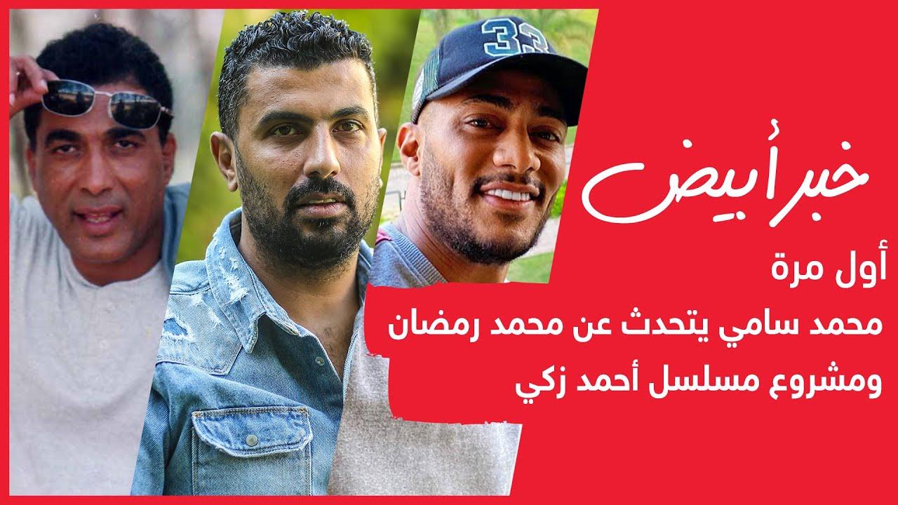 أول مرة .. محمد سامي يتحدث عن محمد رمضان ومشروع مسلسل أحمد زكي
