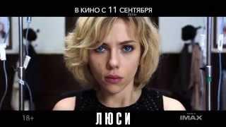 Люси. ТВ-РОЛИК