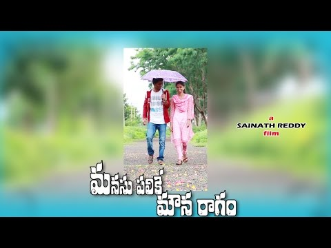Manasu Palike Mouna Ragam || Short Film || a_SAINATH REDDY_film