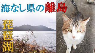 【海なし県の離島】淡水に浮かぶ日本唯一の有人島に行ってみた!琵琶湖沖島編#1