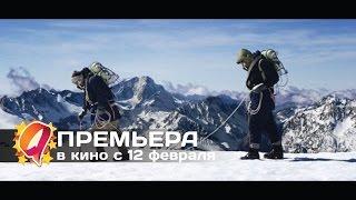 Эверест. Достигая невозможного 3D (2015) HD трейлер | премьера 12 февраля