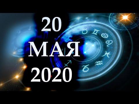 ГОРОСКОП НА 20 МАЯ 2020 ГОДА