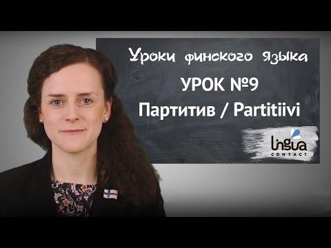 Уроки финского языка. Урок № 9. Партитив.