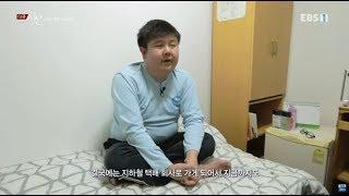 다큐 시선 - 나의 집은 고시원_#003