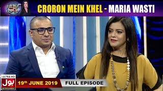 Croron Mein Khel with Maria Wasti | 19th June 2019 | Maria Wasti Show | BOL Entertainment