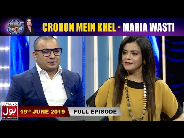 Croron Mein Khel with Maria Wasti | 19th June 2019 | Maria Wasti Show | BOL Entertainment