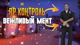 RP КОНТРОЛЬ В GTA SAMP НА ADVANCE RP YELLOW! # 7 + КОНКУРС!