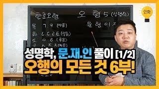 [인화명리학] 성명학, 문.재.인 풀이 (1/2) / 오행의 모든 것 6부