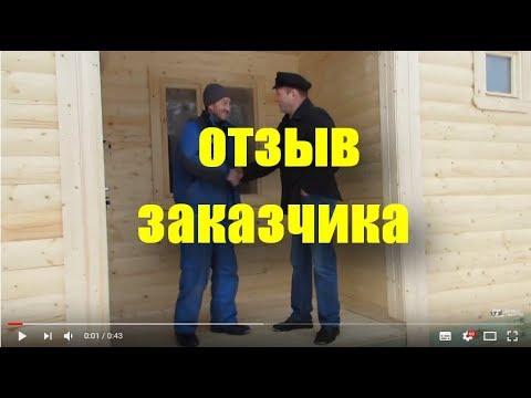Видео отзыв по бане 6х6 зимний вариант, Лен.обл Гатчинском р-он д. Дивенский