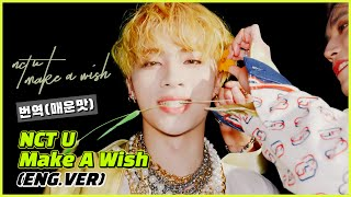 NCT U(엔시티 유) - Make A Wish(메이크…