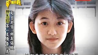 Download Video 2015/10/17 (民視新聞台) 台灣演義:林志玲 MP3 3GP MP4