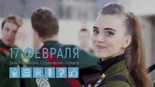 #ДеньРСО в Кирове. Как это было (17.02.2018)