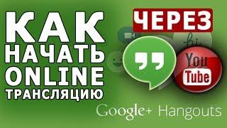 Как начать онлайн трансляцию в Google+ Hangouts через Youtube(Как начать онлайн трансляцию в Google+ Hangouts через Youtube. Полная статья http://internetlift.ru/blog/chto-takoe-google-hangouts-hangouts-skachat/..., 2014-05-13T08:04:34.000Z)