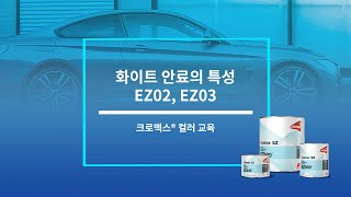 [자동차수용성보수도장] 크로맥스® 이지 화이트 안료 E…