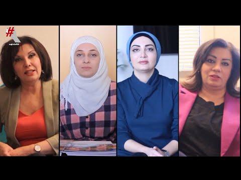أنا الشاهد: تحديات تواجه المرأة العربية في الغرب.