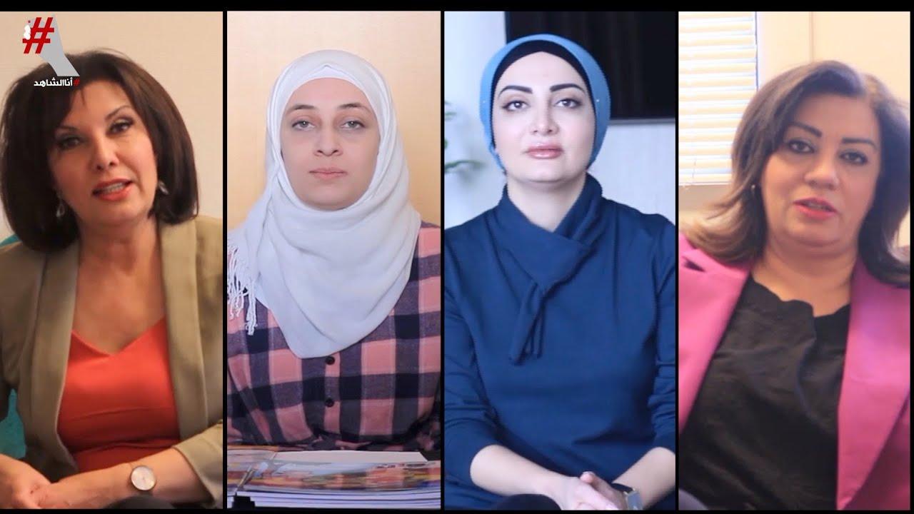 أنا الشاهد: تحديات تواجه المرأة العربية في الغرب.  - 11:58-2021 / 2 / 27