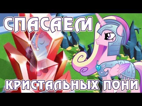 Спасаем кристальных пони в игре Май Литл Пони (My Little Pony) - часть 2