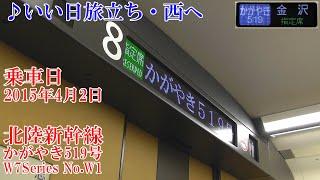 ♪いい日旅立ち~北陸新幹線W7系かがやき519号 大宮出発時の車内放送 150402 HD 1080p thumbnail
